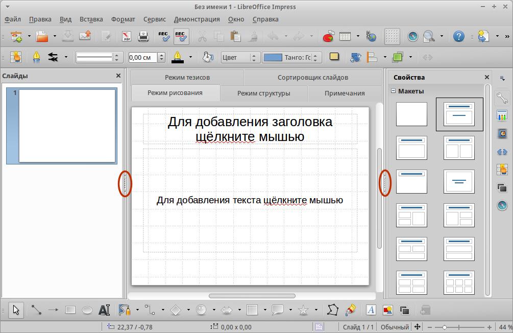 Программу где для лучше презентаций