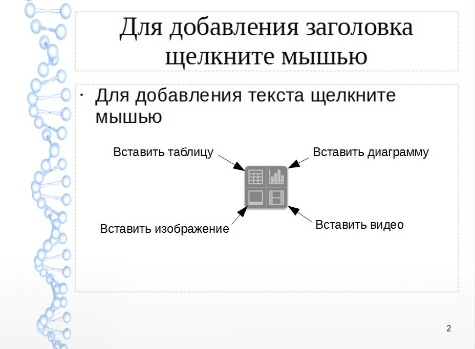 Скачать программы которая делает слайды для презентации